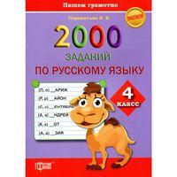 2000 заданий по русскому языку 4 класс Пишем грамотно