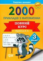 2000 прикладів з математики 3 клас Повний курс Рахуємо швидко