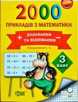 2000 прикладів з математики. 3 клас. Додавання та віднімання Рахуємо  швидко