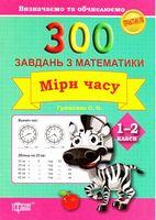 300 завдань з математики 1-2 клас Міри часу Визначаємо та обчислюємо
