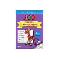 300 рівнянь з математики. 1-4 класи  Розвязуємо рівняння