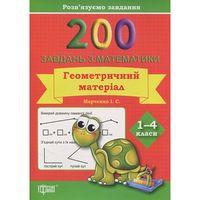 200 завдань з математики1-4клас.Геометричний матеріал  Розвязуємо  завдання