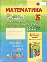 Істер О. С. Математика, 5 кл., Зошит для темат. контр. робіт ISBN 978-966-11-0280-3
