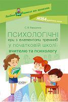 Психологічні ігри з елементами тренінгів у початковій школі вчителю та психологу НУШ