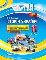 Мій конспект Історія України 11 клас Рівень стандарту Нова програма 2017