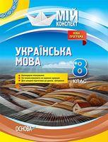 Мій конспект Українська мова 8 клас Нова програма 2017