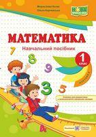 Навчальний посібник Математика 1 клас Частина 4 До підручника Корчевської О. НУШ