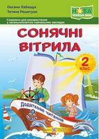 Сонячні вітрила Позакласне читання 2 клас НУШ