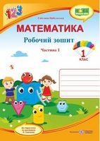 Математика 1 клас Робочий зошит до підручника С. Скворцової О. Онопрієнко Частина 1