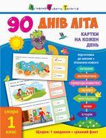 90 днів літа Картки на кожен день Скоро 1 клас