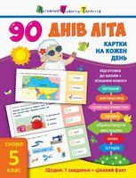 90 днів літа Картки на кожен день Скоро 5 клас