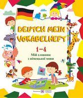 Мій словник з німецької мови Deutsch Mein Vokabelheft 1-4 класи НУШ