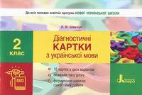 Діагностичні картки Українська мова 2 клас НУШ