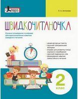 Швидкочитаночка 2 клас Сучасні оповідання та вправи для вдосконалення навички швидкого читання НУШ