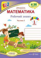 Математика 1 клас Робочий зошит до підручника Листопад Н. Частина 1 НУШ