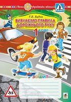 Зошит-посібник Вивчаємо правила дорожнього руху 1 клас НУШ