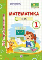 Математичний тренажер 1 клас Частина 1 НУШ