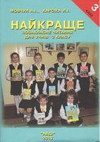 Найкраще. Позакласне читання для учнів 3 класу. Навчальний посібник