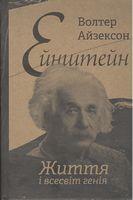 Ейнштейн. Життя і всесвіт генія