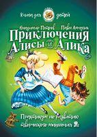 Приключения Алисы и Алика. Практикум по развитию творческого мышления. Книга для детей
