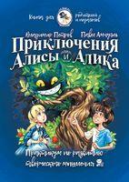 Приключения Алисы и Алика. Практикум по развитию творческого мышления. Книга для родителей и педагогов