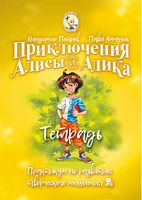 Приключения Алисы и Алика. Практикум по развитию творческого мышления. Тетрадь