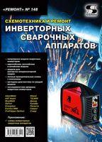 Схемотехника и ремонт инверторных сварочных аппаратов. Ремонт № 148