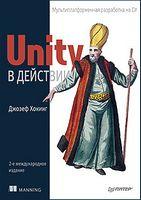 Unity в действии. Мультиплатформенная разработка на C#. 2-е издание