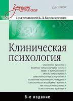 Клінічна психологія: Підручник для вузів. 5-е изд.