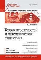 Теория вероятностей и математическая статистика. Учебное пособие. Стандарт третьего поколения
