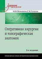 Оперативная хирургия и топографическая анатомия. Учебник для вузов. 2-е изд.