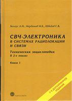 СВЧ-электроника в системах радиолокации и связи. Техническая энциклопедия. В 2 книгах. Книга 1