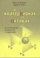О кватернионах и октавах, об их геометрии, арифметике и симметриях