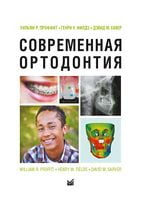 Современная ортодонтия 5-е изд.
