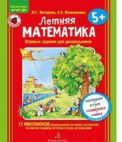 Летняя математика для детей 6-7 лет.