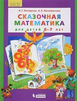 Сказочная математика для детей 6-7 лет.