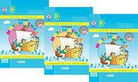 Математика. Учебник в переплете 2 кл (1,2,3ч)