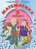 Математика 5 кл (1,2ч)