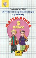 Математика. Методика 5 кл