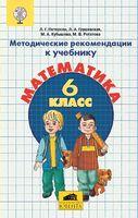 Математика. Методика 6 кл
