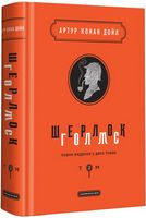 Шерлок Голмс. Повне видання у двох томах. Том 2