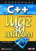 C++ для начинающих. Шаг за шагом