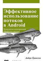 Ефективне використання потоків в операційній системі Android