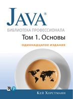 Java. Библиотека профессионала, том 1. Основы 11-е изд