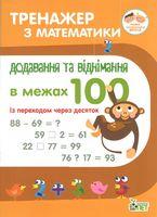 Тренажер з математики. Додавання та віднімання в межах 100 із переходом через десяток