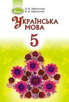 Українська мова, 5 кл. Підручник