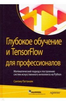 Глубокое обучение и TensorFlow для профессионалов. Математический подход к построению систем искусственного интеллекта на Python (мяг)