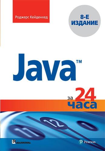 Java за 24 часа (включая Java9), 8-е издание
