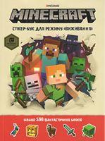 Minecraft. Стікер-бук для режиму Виживання