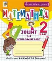 Математика. зошит для контрольних робіт  2 кл.  (до підр. Ф.М.Рівкінд). За ОНОВЛЕНОЮ програмою